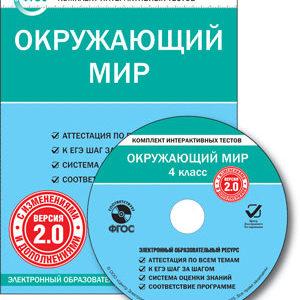 CD-ROM. Комплект интерактивных тестов. Окружающий мир. 4 класс. Версия 2.0. ФГОС
