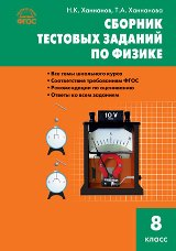 Ханнанова Т.А., Ханнанов Н.К. Сборник тестовых заданий по физике 8 класс. ФГОС