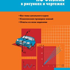 Ханнанова Т.А. Тестовые задания по физике в рисунках и чертежах 10-11 класс. ФГОС