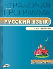 Яценко И.Ф. Рабочая программа по Русскому языку 2 класс к УМК Климанова (Перспектива). ФГОС