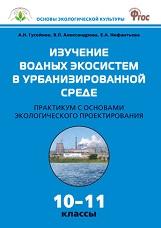 Гусейнов А.Н. Биология. Изучение водных экосистем в урбанизированной среде. Практикум 10-11 класс.ФГО
