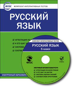 CD-ROM. Комплект интерактивных тестов. Русский язык. 5 класс. ФГОС