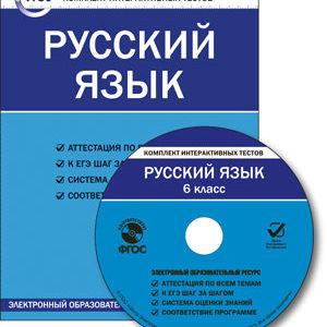 CD-ROM. Комплект интерактивных тестов. Русский язык. 6 класс. ФГОС