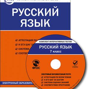 CD-ROM. Комплект интерактивных тестов. Русский язык. 7 класс. ФГОС