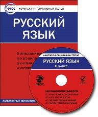 CD-ROM. Комплект интерактивных тестов. Русский язык. 8 класс. ФГОС