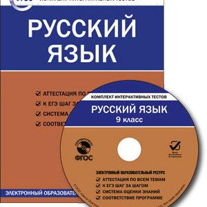 CD-ROM. Комплект интерактивных тестов. Русский язык. 9 класс. ФГОС