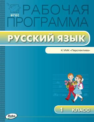 Яценко И.Ф. Рабочая программа по Русскому языку 1 класс к УМК Климановой (Перспектива). ФГОС
