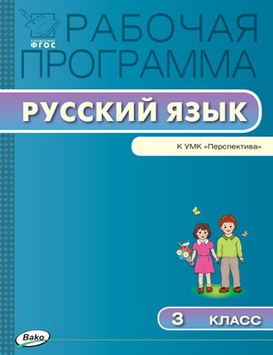 Яценко И.Ф. Рабочая программа по Русскому языку 3 класс к УМК Климановой (Перспектива). ФГОС