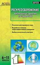 Колотилина Л.Н. Ресурсосбережение. Внеурочные занятия по экологии 6-11 класс.
