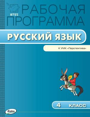 Яценко И.Ф. Рабочая программа по Русскому языку 4 класс к УМК Климановой (Перспектива). ФГОС