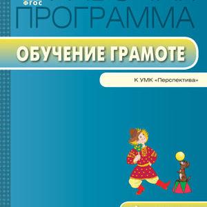 Яценко И.Ф. Рабочая программа по курсу Обучение грамоте 1 класс к УМК Климановой (Перспектива). ФГОС