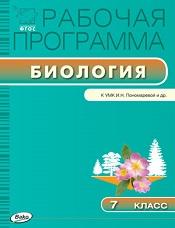 Иванова О.В. Рабочая программа по Биологии 7 класс к УМК Пономарёвой И.Н.