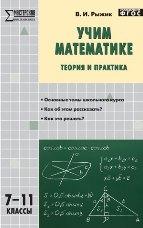 """Рыжик В.И. Учим математике: теория и практика 7-11 класс. Серия """"Мастерская учителя математики"""""""