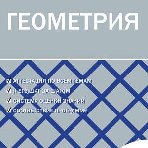 Рурукин А.Н. КИМ Геометрия 10 класс. ФГОС