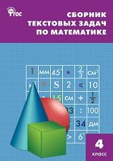 Максимова Т.Н. Сборник текстовых задач по математике 4 класс. ФГОС