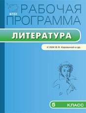 Трунцева Т.Н. Рабочая программа по Литературе 5 класс к УМК Коровиной. ФГОС