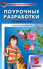Константинова И.Ю. Поурочные разработки. Биология 5 класс к УМК Пономаревой И.Н. ФГОС