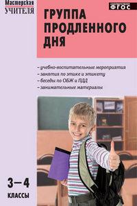 Гайдина Л.И. Группа продленного дня 3-4 класс. Конспекты занятий, сценарии мероприятий. ФГОС