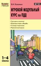 Ковалько В.И. Игровой модульный курс по ПДД 1-4 класс. ФГОС