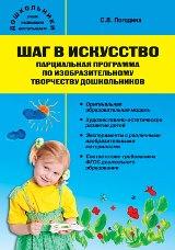 Погодина С.В. Шаг в искусство. Парциальная программа по изобразительному творчеству дошкольников