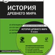 CD-ROM. Комплект интерактивных тестов. История древнего мира. 5 класс. ФГОС