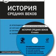 CD-ROM. Комплект интерактивных тестов. История средних веков. 6 класс. ФГОС