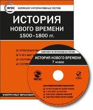 CD-ROM. Комплект интерактивных тестов. История нового времени 1500-1800 гг. 7 класс. ФГОС