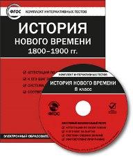 CD-ROM. Комплект интерактивных тестов. История нового времени 1800-1900 гг. 8 класс. ФГОС