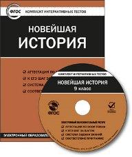 CD-ROM. Комплект интерактивных тестов. Новейшая история. 9 класс. ФГОС
