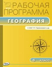 Бородина С.В. Рабочая программа по Географии 6 класс к УМК Герасимовой Т.П. ФГОС