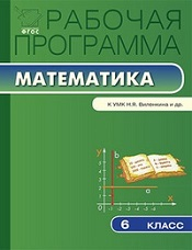 Ахременкова В.И. Рабочая программа по Математике 6 класс к УМК Виленкина Н.Я. ФГОС
