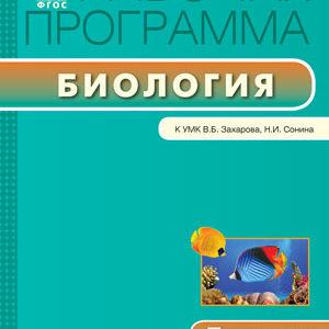 Мишакова В.Н. Рабочая программа по Биологии 7 класс к УМК Захарова В.Б. ФГОС