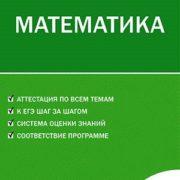 Попова Л.П. КИМ Математика 5 класс. ФГОС