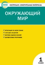 Яценко И.Ф. КИМ Окружающий мир 1 класс. ФГОС