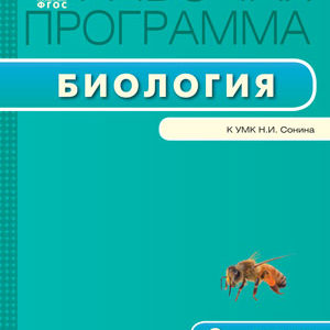 Мишакова В.Н. Рабочая программа по Биологии 6 класс к УМК Сонина. ФГОС