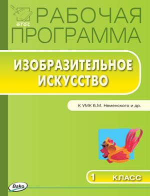 Ульянова Н.С. Рабочая программа по Изобразительному искусству 1 класс к УМК Неменского Б.М. ФГОС