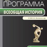 Сорокина Е.Н. Рабочая программа по Истории Древнего мира 5 класс к УМК Вигасина. ФГОС