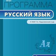 Трунцева Т.Н. Рабочая программа по Русскому языку 6 класс к УМК Ладыженской. ФГОС