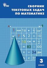 Максимова Т.Н. Сборник текстовых задач по математике 3 класс. ФГОС