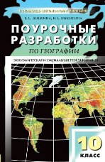 Жижина Е.А. Поурочные рекомендации. География10 класс к УМК Максаковского В.П.