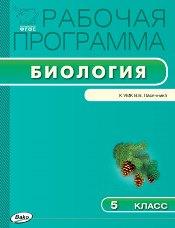 Шестакова С.Н. Рабочая программа по Биологии 5 класс к УМК Пасечника. ФГОС
