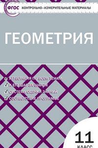 Рурукин А.Н. КИМ Геометрия 11 класс. ФГОС