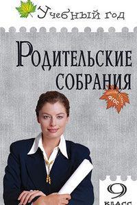 Егорова Л.А. Учебный год. 9 класс. Родительские собрания