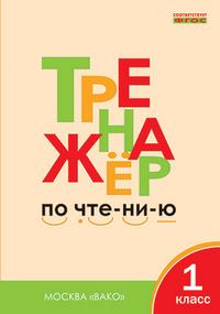 Чурсина Л.В. Тренажёр по чтению 1 класс. ФГОС