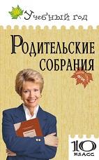 Батакова В.В. Учебный год. 10 класс. Родительские собрания