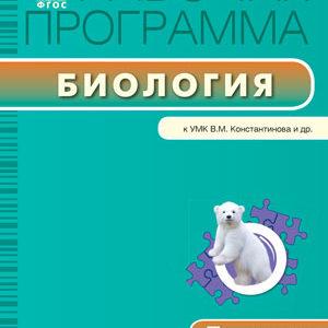 Иванова О.В. Рабочая программа по Биологии 7 класс к УМК Константинова В.М.