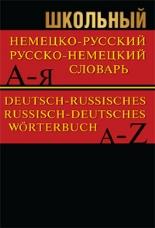 Школьный немецко-русский, русско-немецкий словарь. 15000 слов
