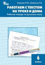 Клевцова Л.Ю. Работаем с текстом на уроке и дома. Рабочая тетрадь по русскому языку 6 класс.
