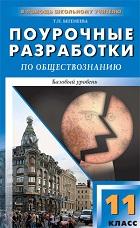 Бегенеева Т.П. Поурочные разработки. Обществознание. 11 класс. Универсальное издание