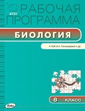 Иванова О.В. Рабочая программа по Биологии 8 класс к УМК Пономарёвой И.Н.